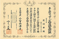 資格認定カード