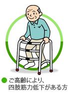 ご高齢により、四肢筋力低下がある方
