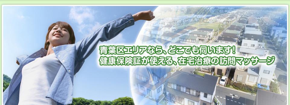 横浜市青葉区、都筑区、緑区なら、どこでも伺います! 健康保険証が使える、在宅治療の訪問マッサージ
